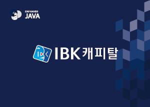 ibk capital_java