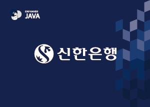 shinhanb_java