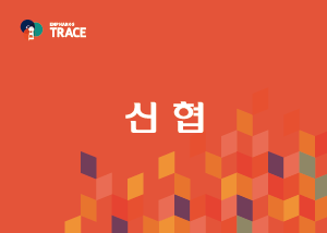 sinhyp_trace