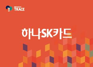hanaskcard_trace