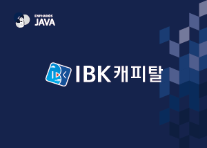 ibk capital_java